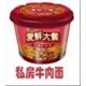 MK Love Home Noodles - Beef