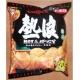 Calbee Potato Chips - Hot Wave