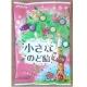 Senjaku Petit Nodo Ame Candy