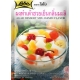Lobo Agar Dessert Mix - Jasmine